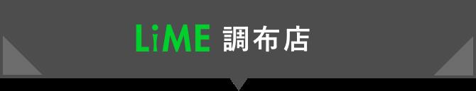 Limeパーソナルジム調布店