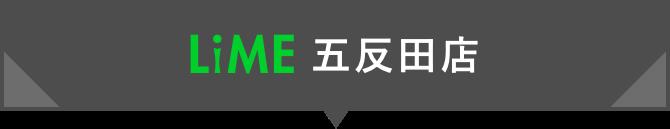 Limeパーソナルジム五反田店