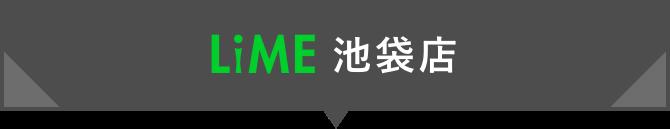 Limeパーソナルジム池袋店