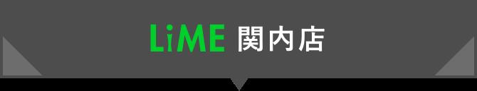 Limeパーソナルジム関内店