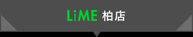 Limeパーソナルジム柏店