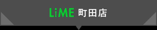 Limeパーソナルジム町田店
