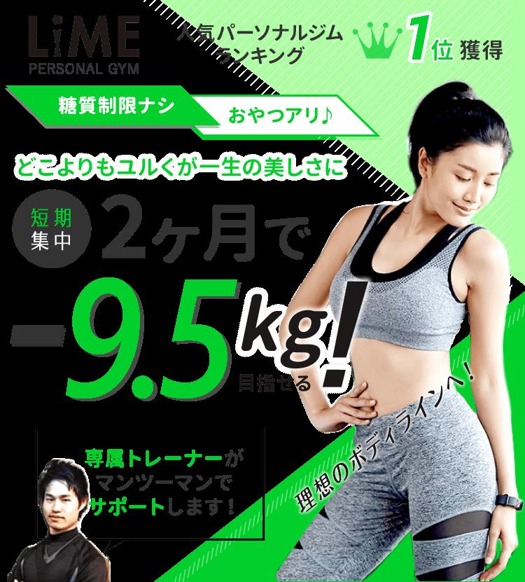 2か月でマイナス9.5kg!Limeパーソナルトレーニングジム
