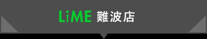 Limeパーソナルジム難波店