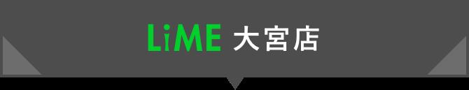 Limeパーソナルジム大宮店