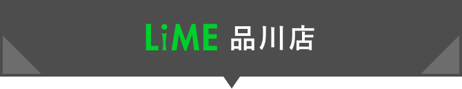 Limeパーソナルジム品川店