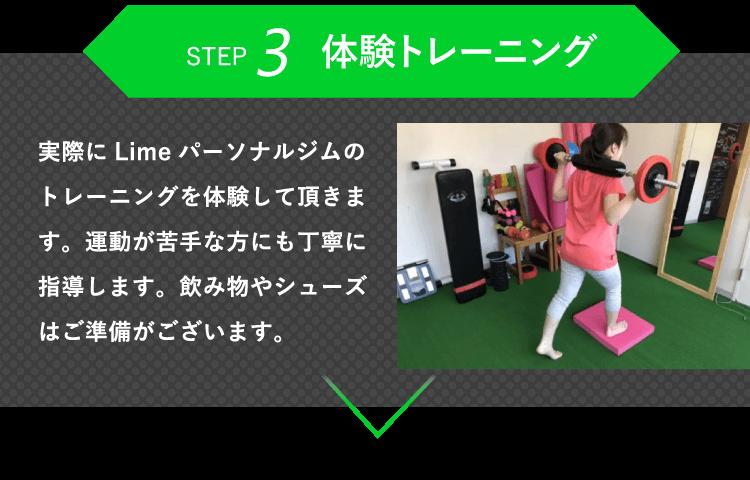 ステップ3 体験トレーニング